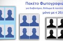 Φωτογραφίες ταυτότητας