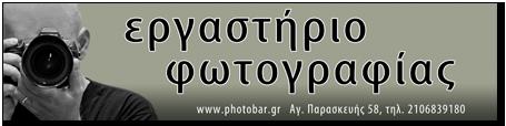 Φωτογραφείο - Εκτυπώσεις - Φωτογραφήσεις