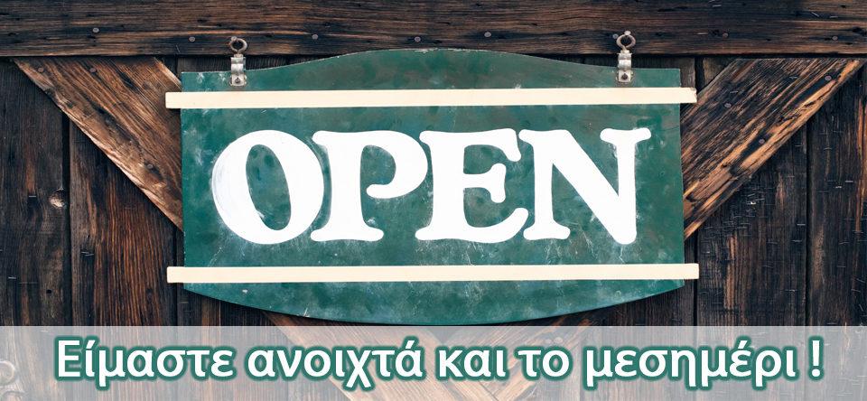 Ανοιχτά και το μεσημέρι!