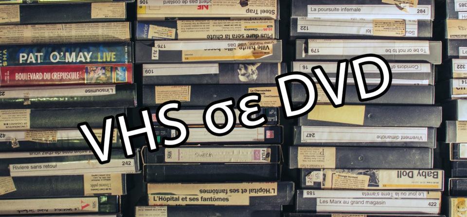 Μετατροπές κασσετών σε DVD